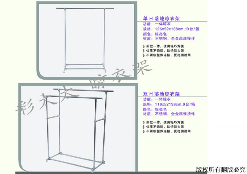 彩太太晾衣架图片 H型落地晾衣架产品展示