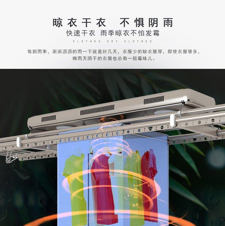 欧兰特电动晾衣机 TH系列智能晾衣机效果图