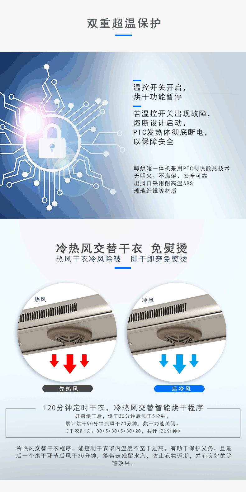 欧兰特电动晾衣机  晾烘暖一体机TH13效果图
