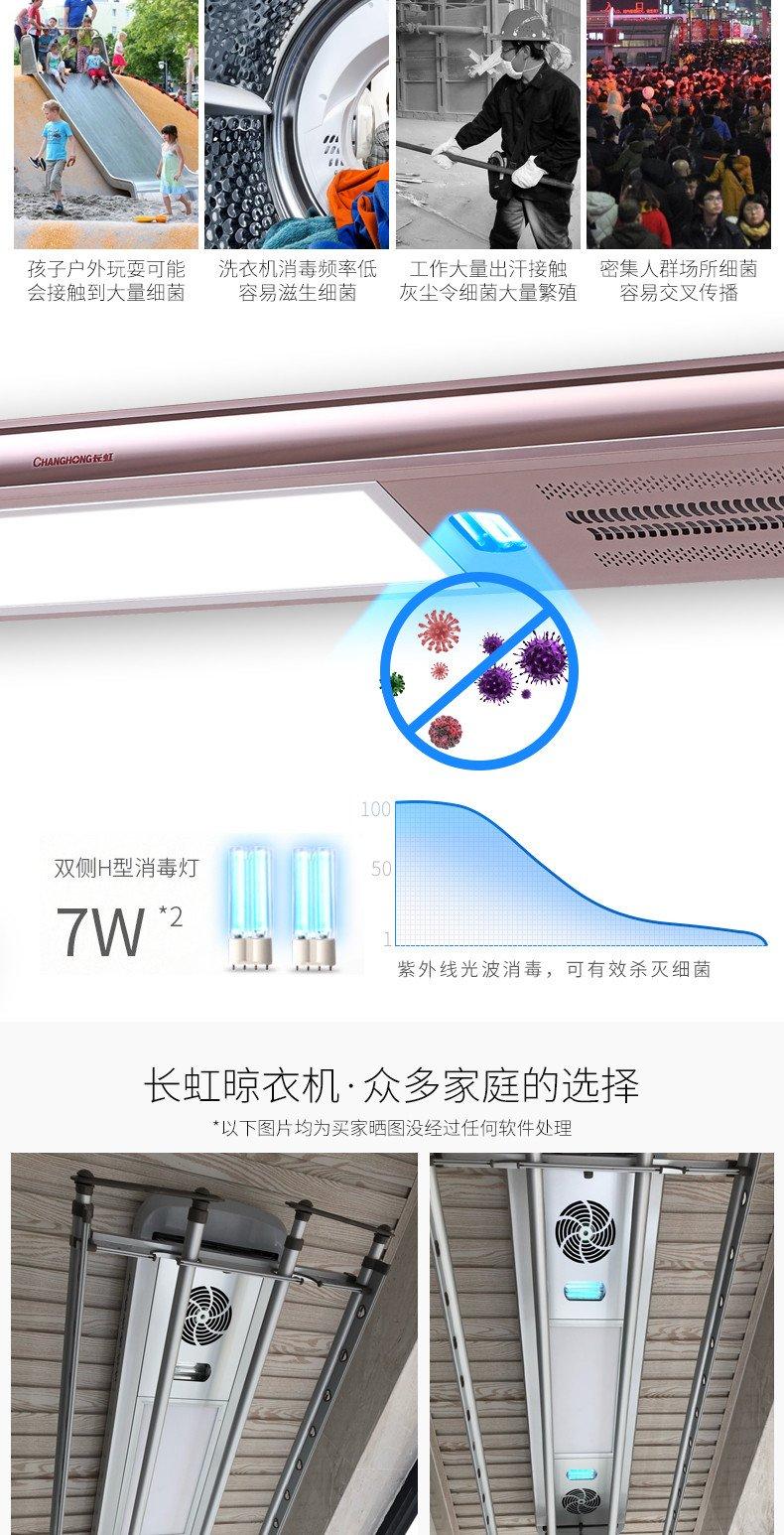 长虹智能晾衣机  智能自动遥控升降吊顶伸缩晒衣杆机效果图