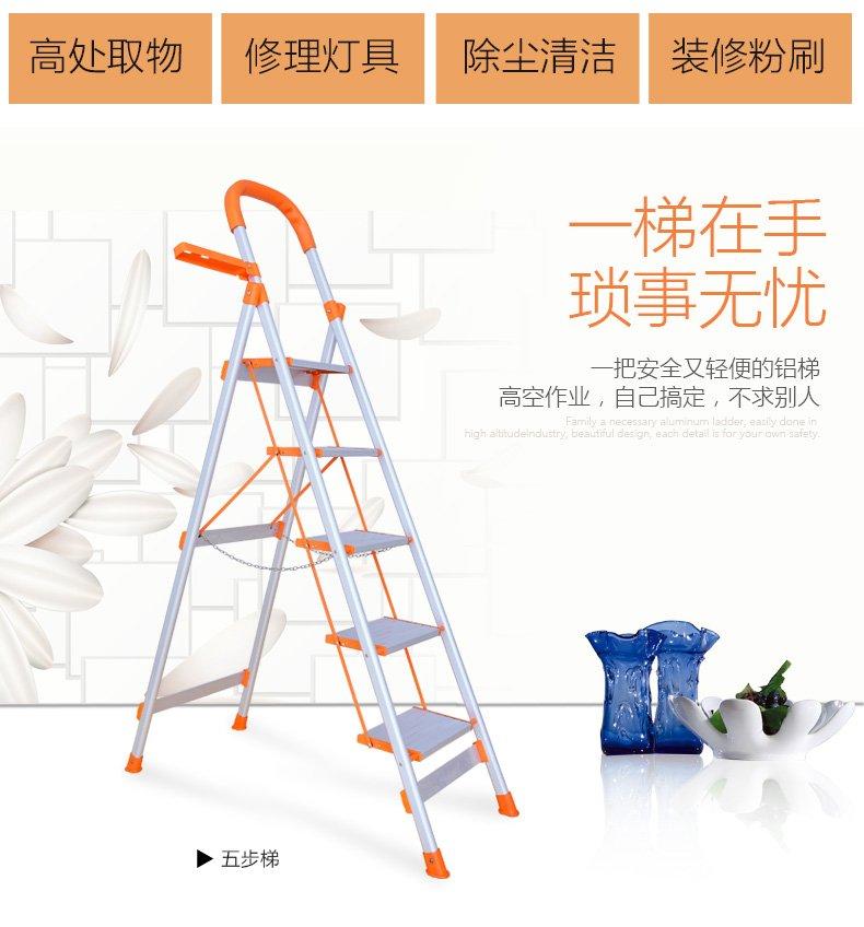 晒得乐晾衣架  梯子家用折叠梯室内人字梯移动楼梯伸缩梯步梯多功能扶梯效果图