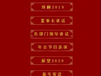 福太太晾衣架年会盛典