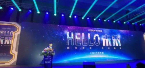 """HELLO 未来""卡贝2020年会隆重举办"