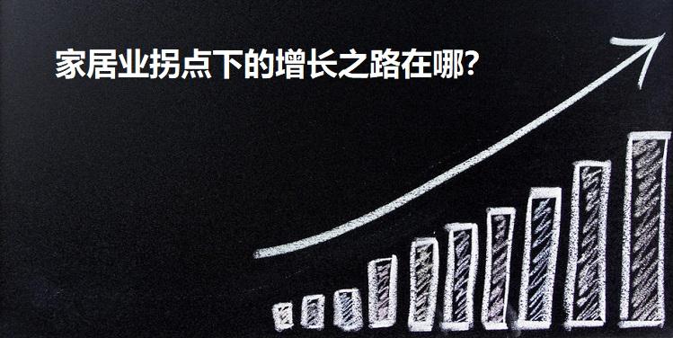 家居业拐点下的增长之路在哪?