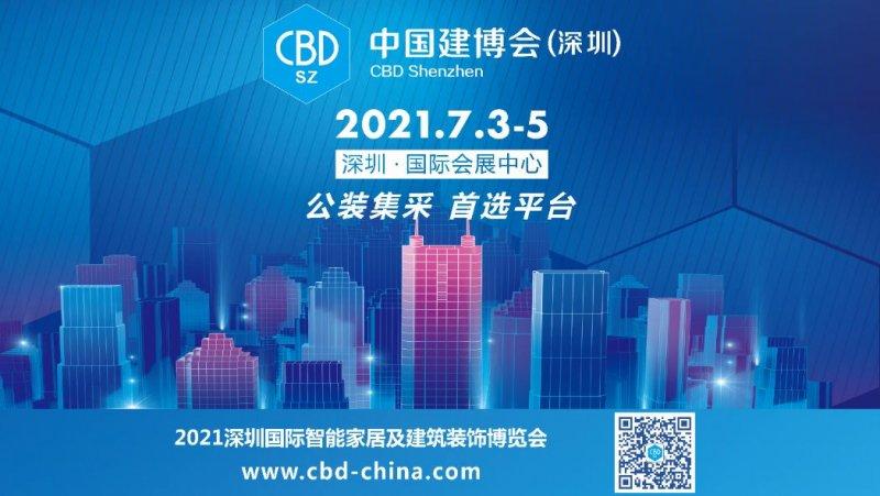AUPU奥普即将亮相2021中国建博会(深圳)